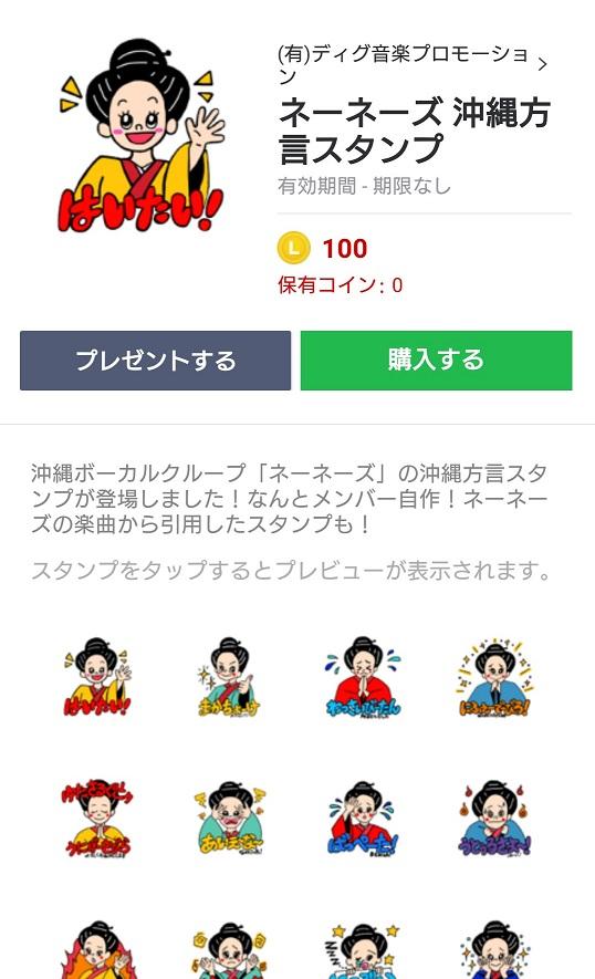 f:id:nenez-okinawa:20200126183310j:plain