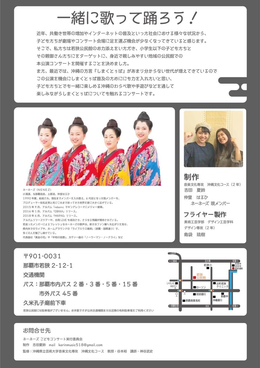f:id:nenez-okinawa:20200217200349j:plain