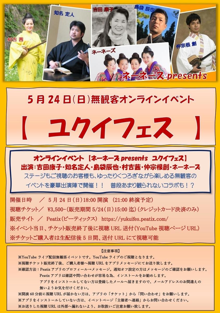 f:id:nenez-okinawa:20200518161048j:plain