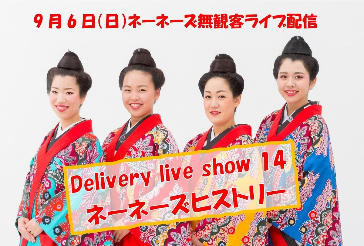 f:id:nenez-okinawa:20200903163454j:plain