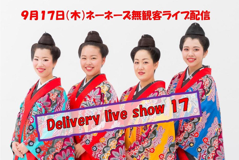 f:id:nenez-okinawa:20200909172711j:plain