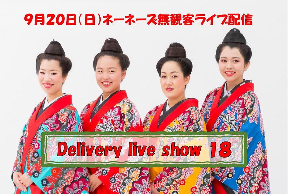 f:id:nenez-okinawa:20200909172719j:plain