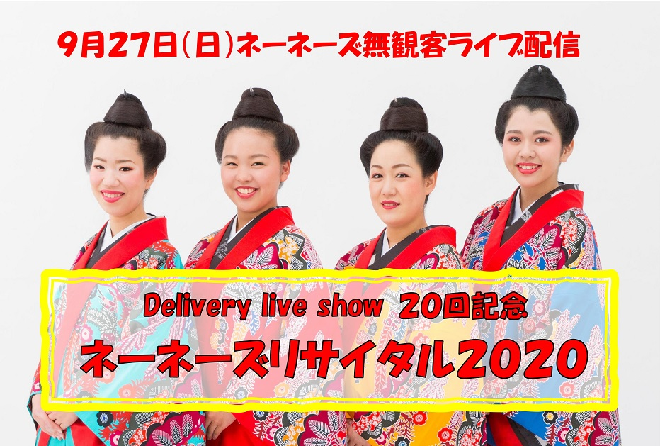 f:id:nenez-okinawa:20200920152659j:plain