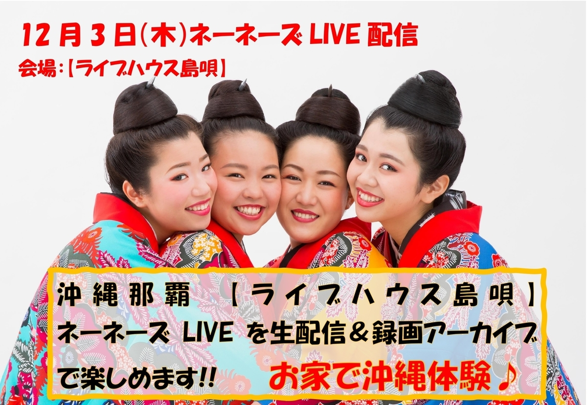 f:id:nenez-okinawa:20201127202537j:plain