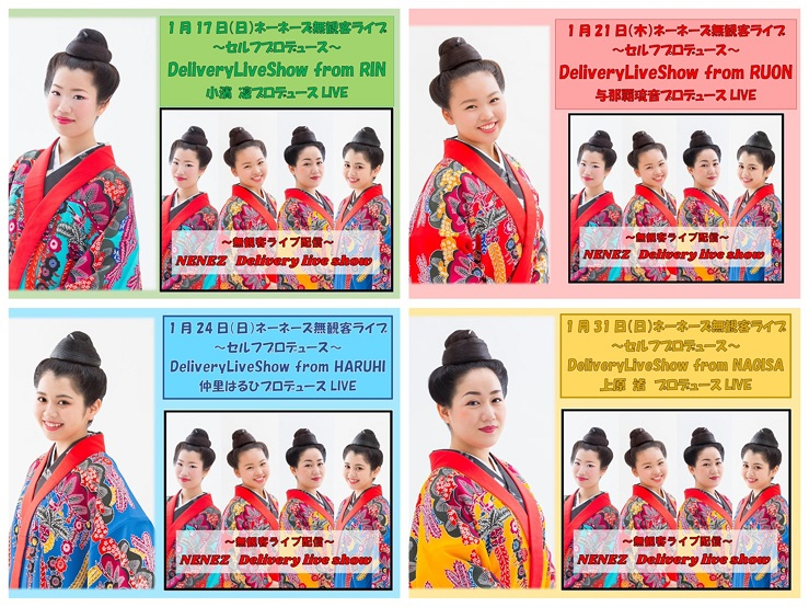 f:id:nenez-okinawa:20210122133930j:plain