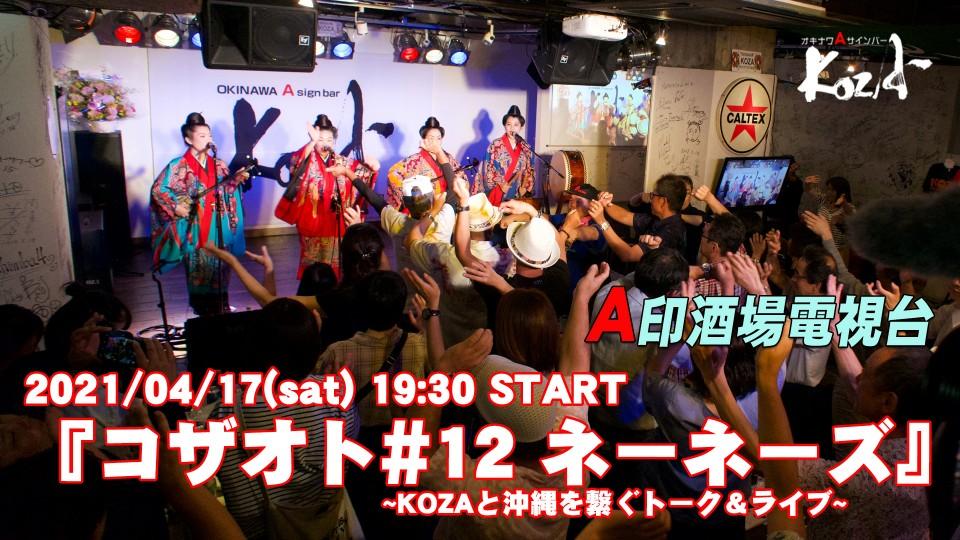 f:id:nenez-okinawa:20210416170952j:plain