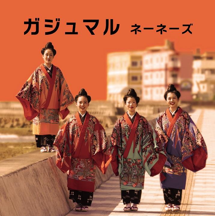 f:id:nenez-okinawa:20210605142427j:plain