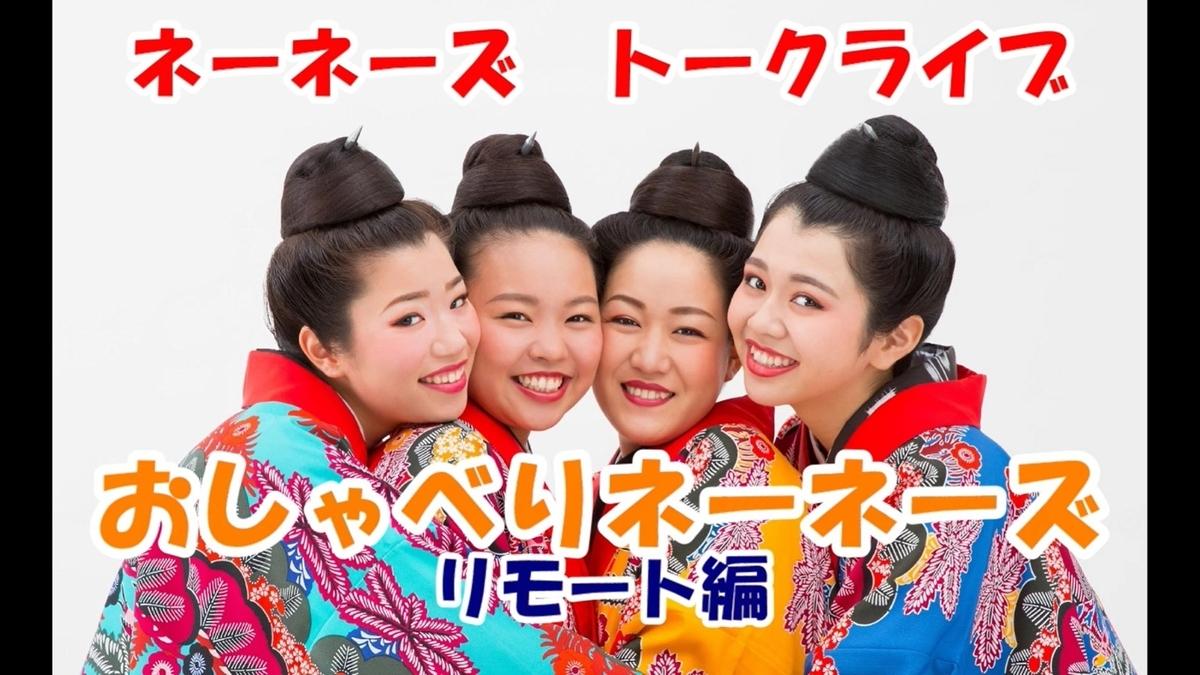 f:id:nenez-okinawa:20210901171449j:plain