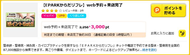 f:id:nenkin-mile:20180626021132p:plain