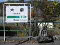 大前駅駅名標