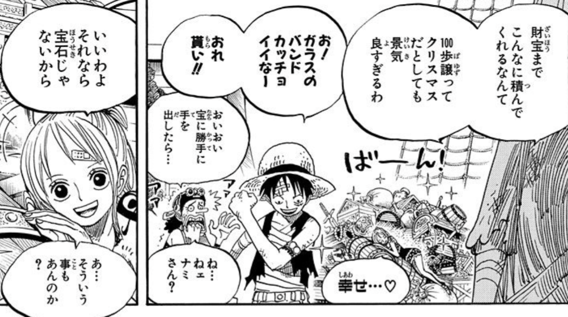 ONE PIECE 第957話『ULTIMATE』感想【週刊少年ジャンプ44号