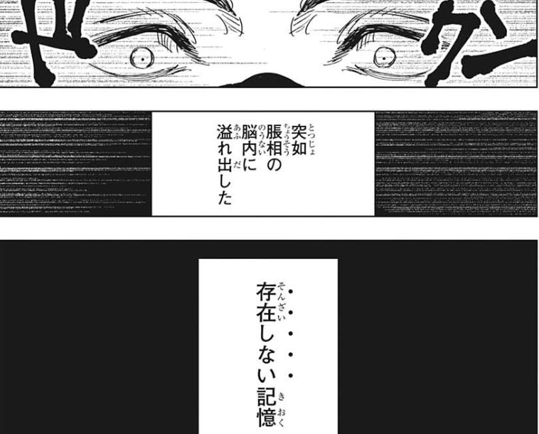 f:id:neoamakusa:20200624151825p:plain