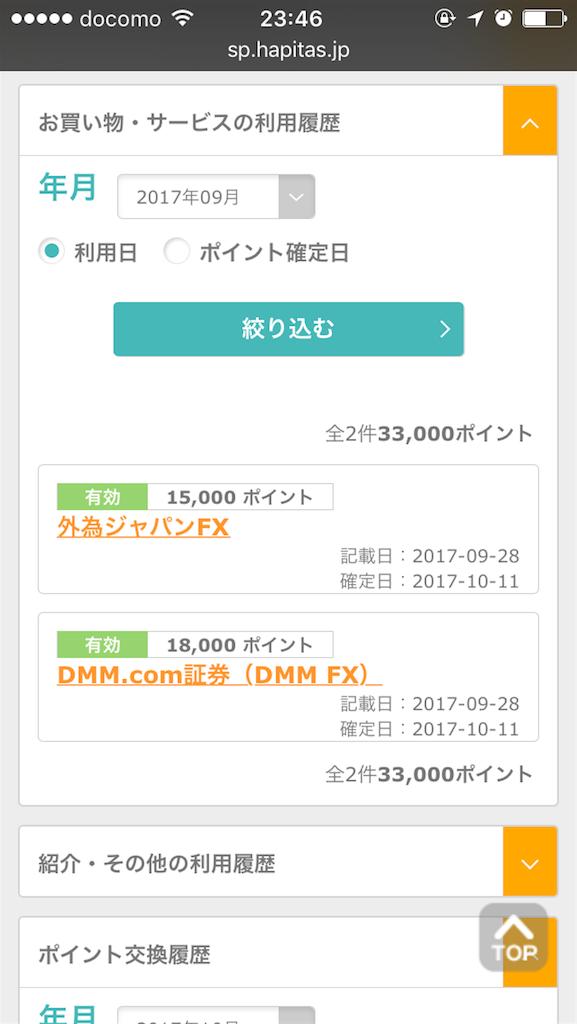 f:id:neoki-2nd:20171011234627p:image