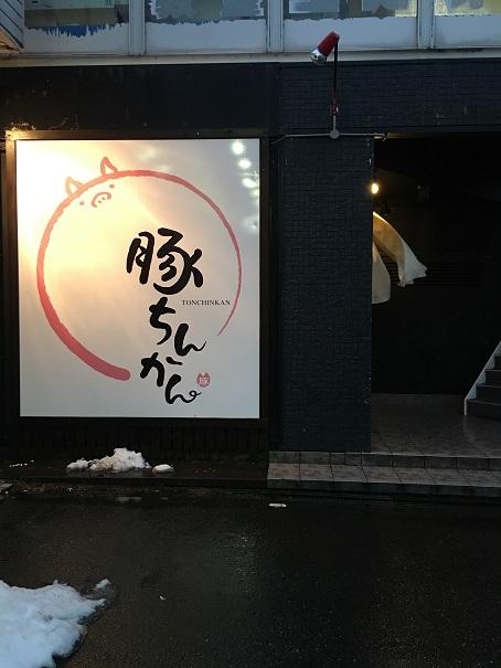f:id:neokitano:20170218232021j:plain