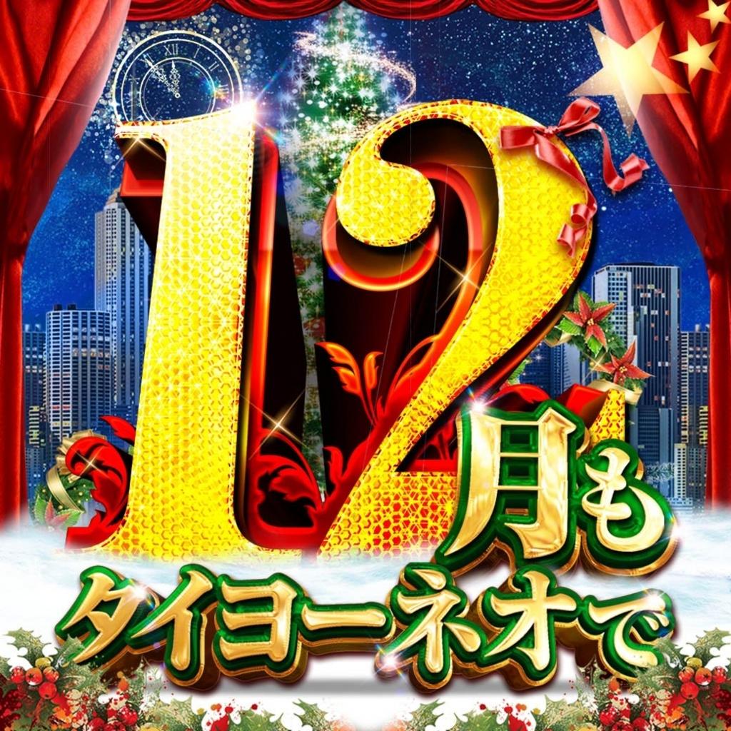 f:id:neokitano:20171201115024j:plain