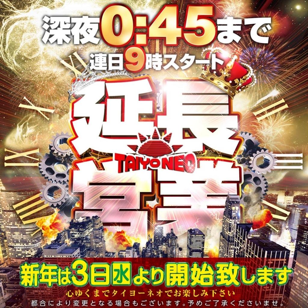 f:id:neokitano:20180102120831j:plain