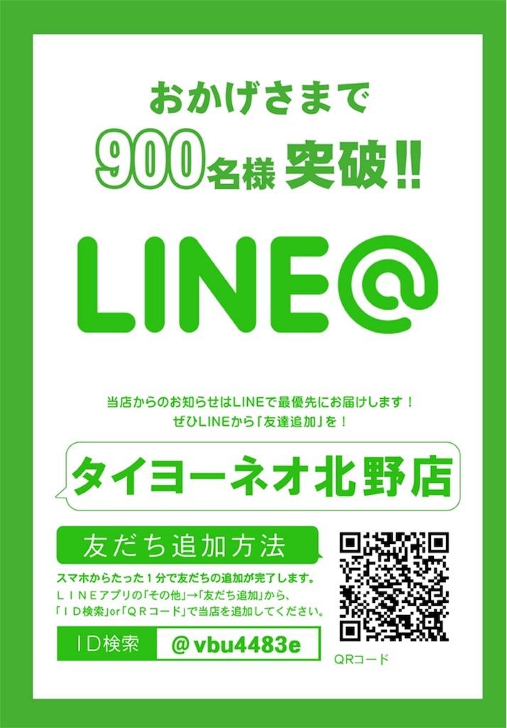 f:id:neokitano:20180429032120j:image