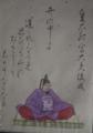 [詠み人知らず][千載和歌集][平薩摩守忠度][皇太后宮大夫俊成][キセル][無賃乗車の代名詞][平家物語][前賢故実]