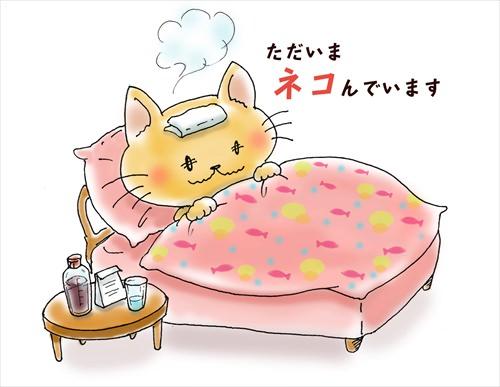 風邪で寝込む様子