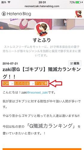 f:id:neoneetzaki:20160722204821j:plain