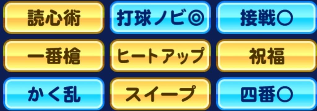 アプリ 明神 パワプロ