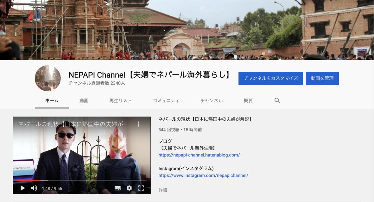 f:id:nepapi-channel:20201106104528p:plain