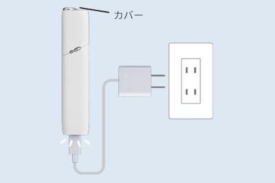 アイコスマルチ充電