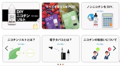 JUUL販売サイト