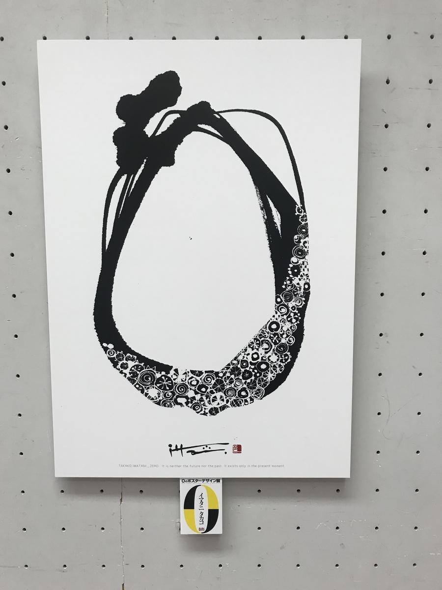 zeroのポスター展2020