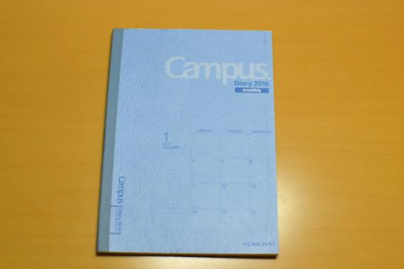 コクヨ スケジュール帳 ニ-C221-16 表