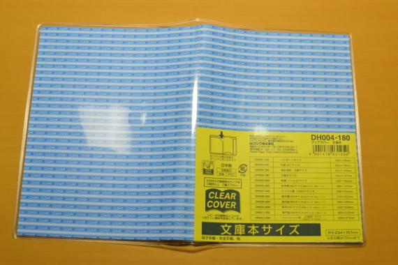 クツワ 文庫本カバー DH004-180(文庫本サイズ)
