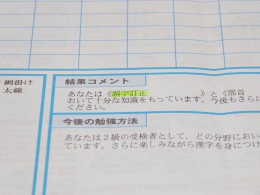 クツワ RF017GR 印刷してある字に使用してみた