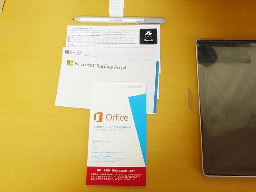 Surface Pro 4 付属品