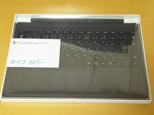 Surface Pro 4 キーボードカバー パッケージ