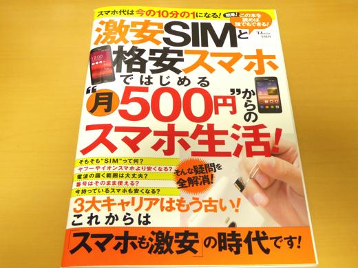 """激安SIMと格安スマホではじめる""""月500円""""からのスマホ生活!"""