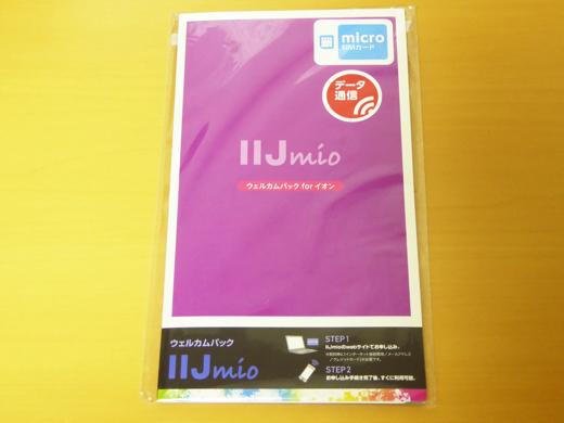 データ通信専用SIM IIJmio