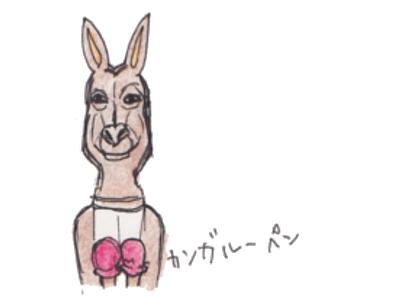 Pentel マルチ8 使用例(絵日記 カンガルーペン)