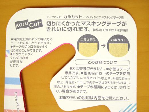 カルカットハンディ マスキングテープ用 パッケージ拡大