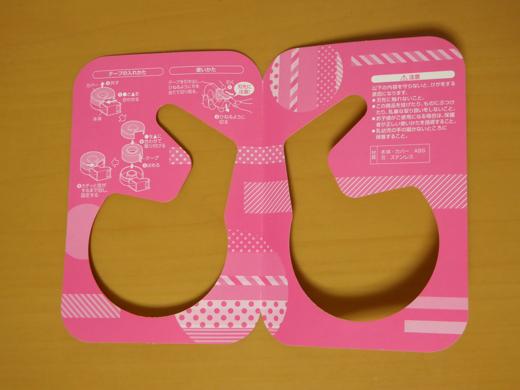 カルカットハンディ マスキングテープ用 パッケージ中の台紙