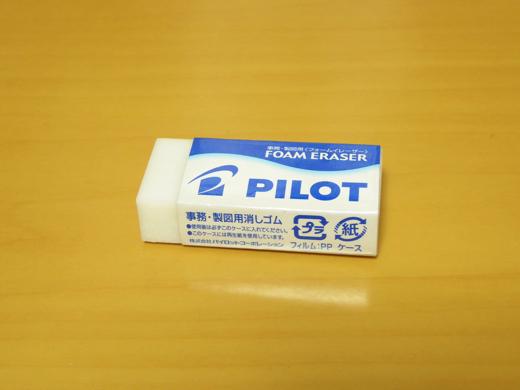 PILOT FOAM ERASER Sサイズ 表