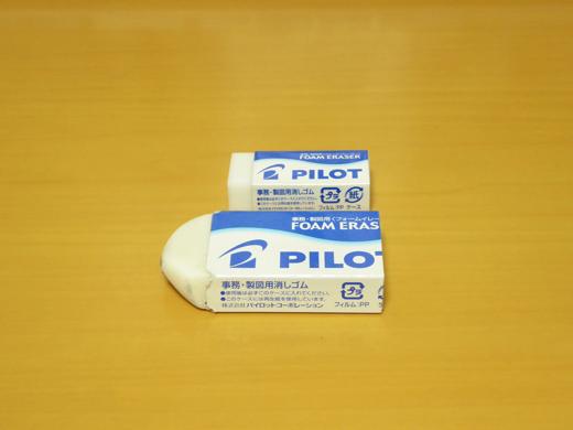 PILOT FOAM ERASER SサイズとLLサイズを比較