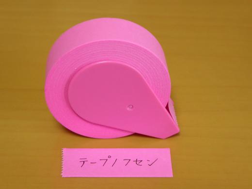 ヤマト テープノフセン 付属テープカット