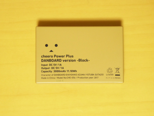 Cheero Power Plus DANBOARD version-Block- 裏