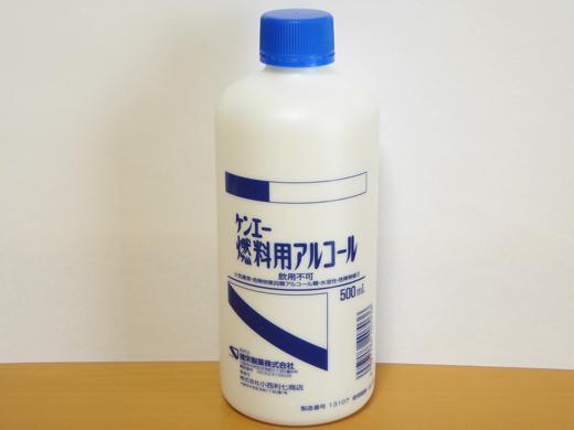ケンエー燃料用アルコール
