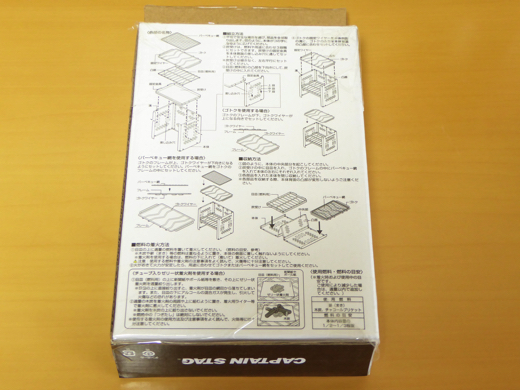 カマド スマートグリル B6型 パッケージ(裏)
