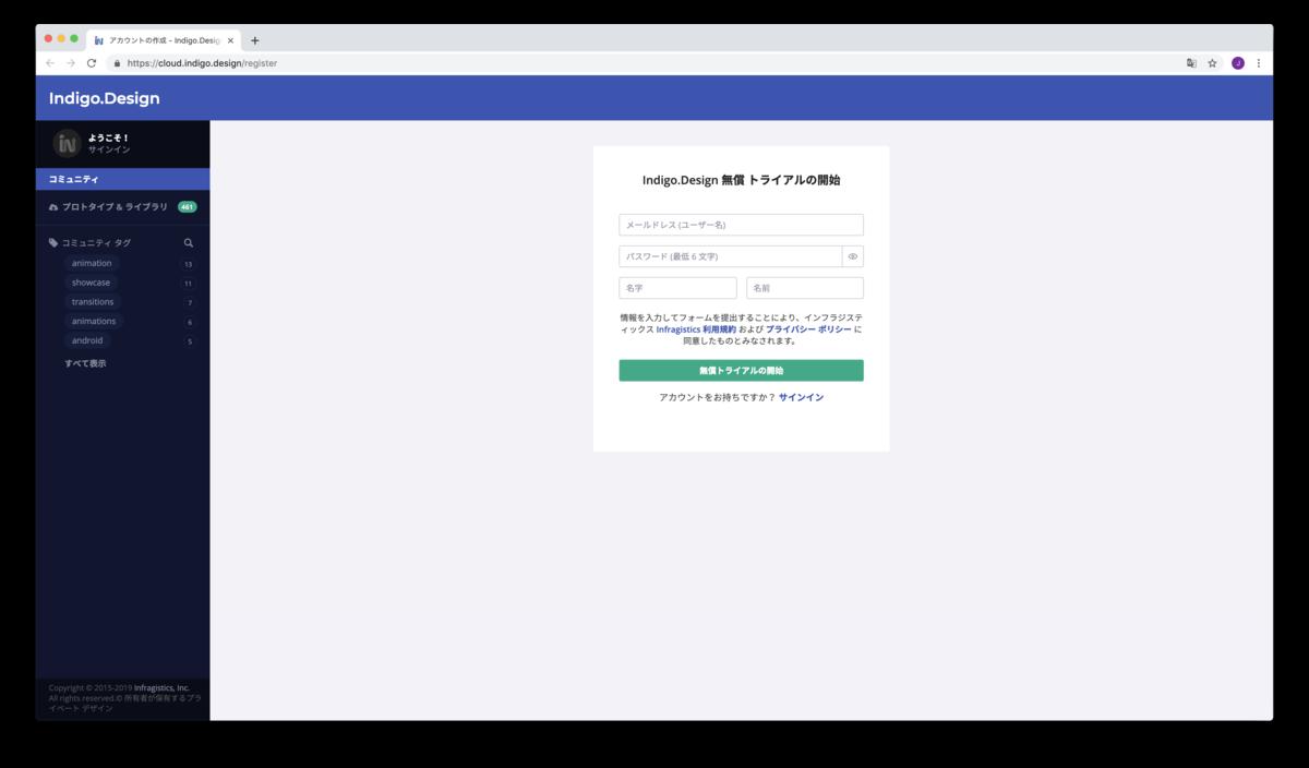 Indigo.Design - サインアップの画面