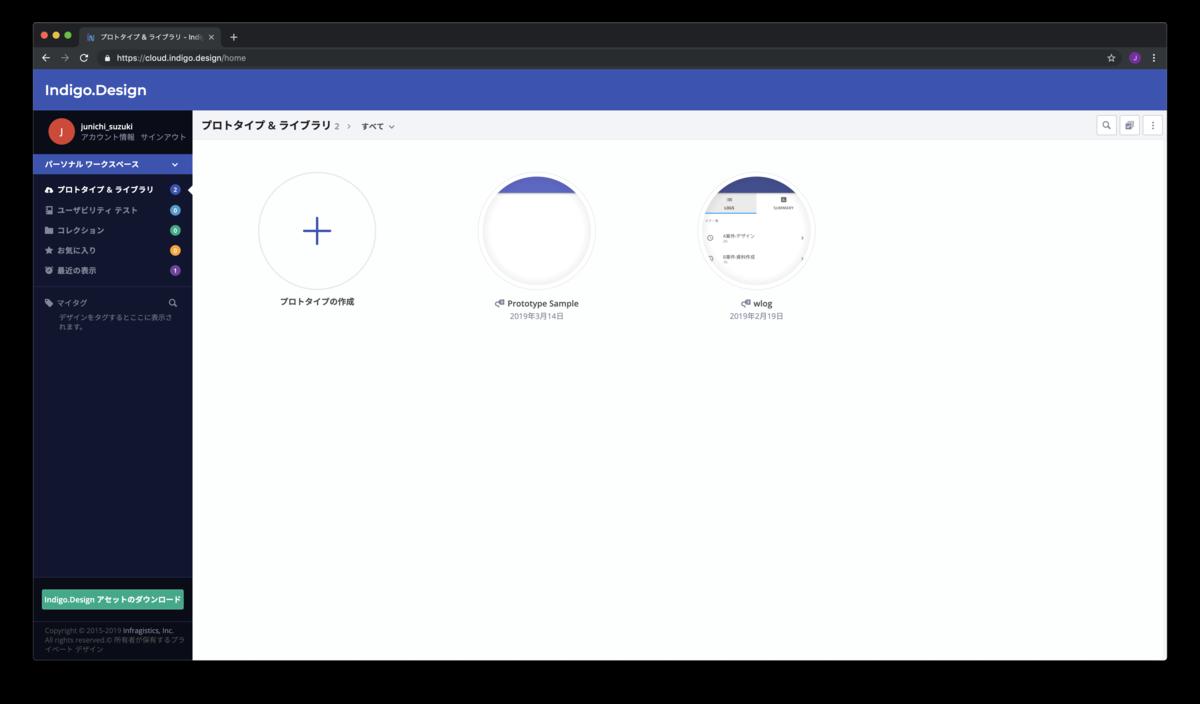 Indigo.Design - ブラウザワークスペース画面