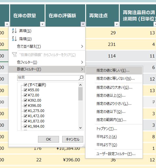 Excelのフィルタリング UI