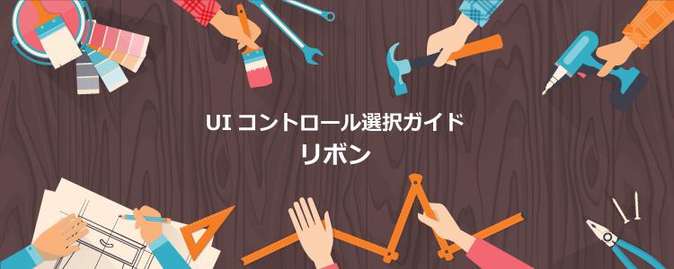 UIコントロール選択ガイド - リボン