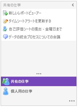 UIコントロール選択ガイド - Outlookバー - 機能単位でグループを定義